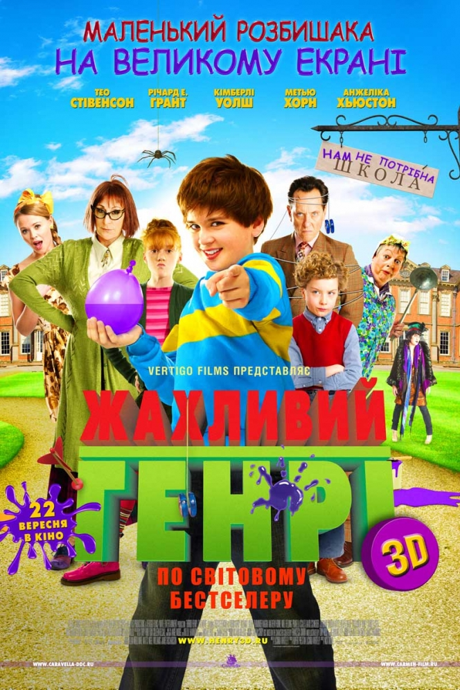 Жахливий Генрі / Horrid Henry: The Movie (2011) BDRip