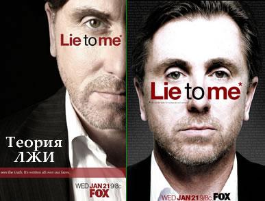 Теорія брехні (Lie to me) 1 сезон(1-12 серії) UKR від 1+1